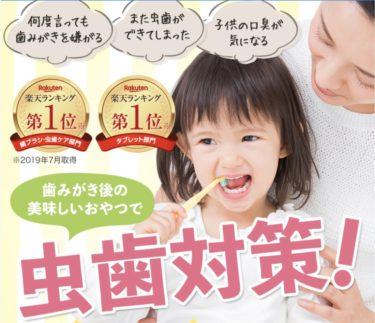 虫歯予防の新習慣。ムシバイは子どもの歯磨き後のご褒美に!